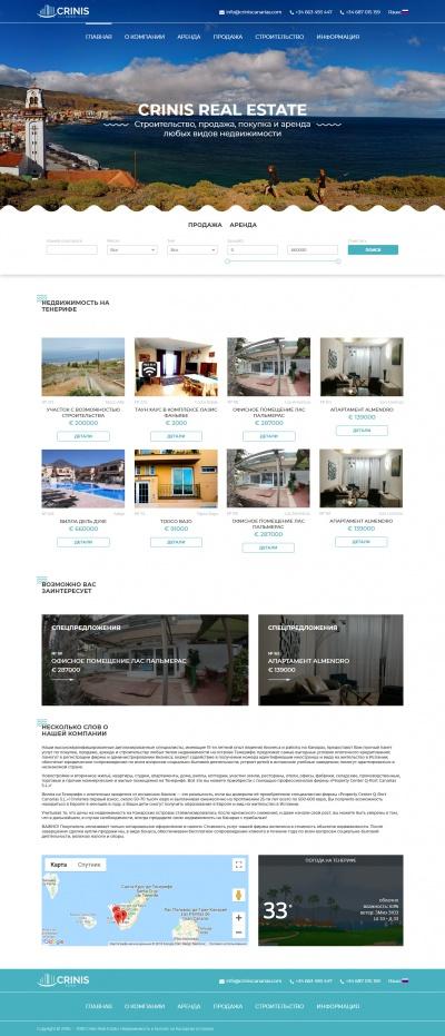 956ecf680a070 Недвижимость на Тенерифе · Увеличить На сайт